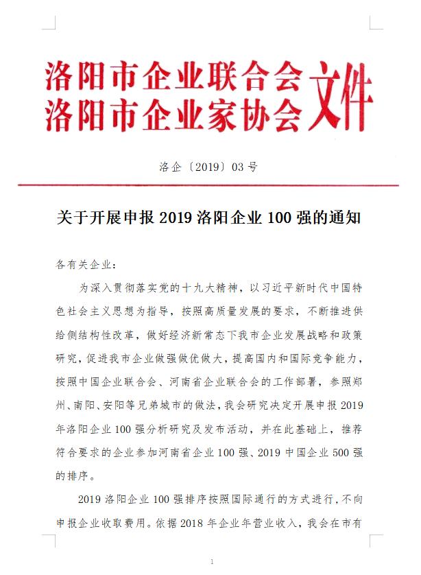 关于开展申报2019洛阳企业100强的通知